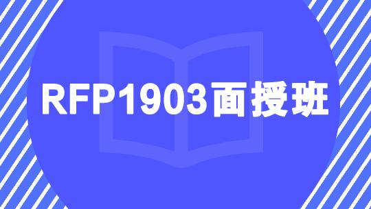 RFP(注册财务策划师)1903期面授班