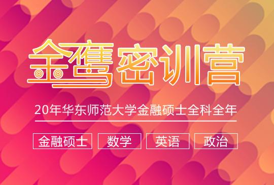 【金鹰密训营】华东师范大学金融硕士全科全年