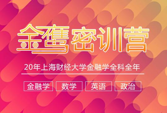 【金鹰密训营】上海财经大学金融学(810)全科全年