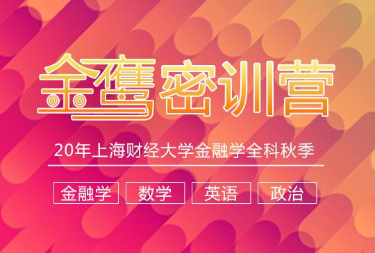 【金鷹密訓營】上海財經大學金融學(810)全科秋季