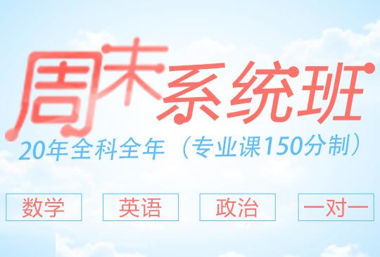 【周末系統班】全科全年(專業課150分制)