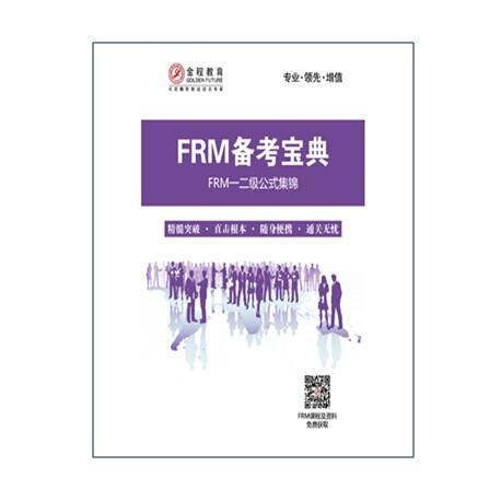 金程FRM Easy Sheet