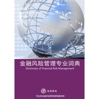 金融風險管理專業詞典
