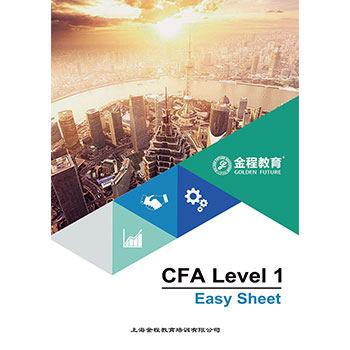 CFA一級公式表
