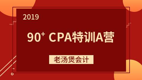 90+CPA特训A营