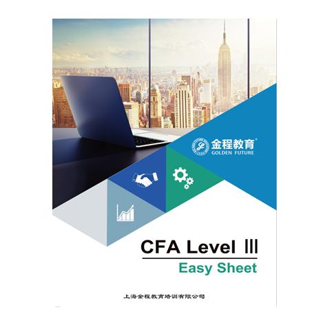 CFA三级公式表