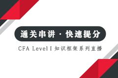 【CFA Level I 通關】知識框架系列直播
