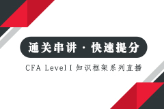 【CFA Level I 通关】知识框架系列直播