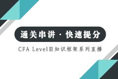 【CFA Level III 通关】知识框架系列直播