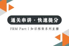 【FRM Part I 通关】知识框架系列直播