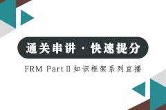 【FRM Part II 通关】知识框架系列直播