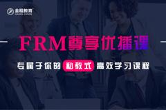 FRM一+二级尊享优播课(2020年新考纲)