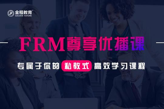 FRM一+二級尊享優播課(2020年新考綱)