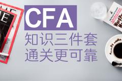 CFA一级知识三件套