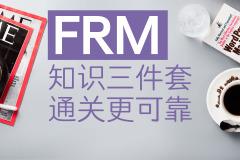 FRM一級知識三件套