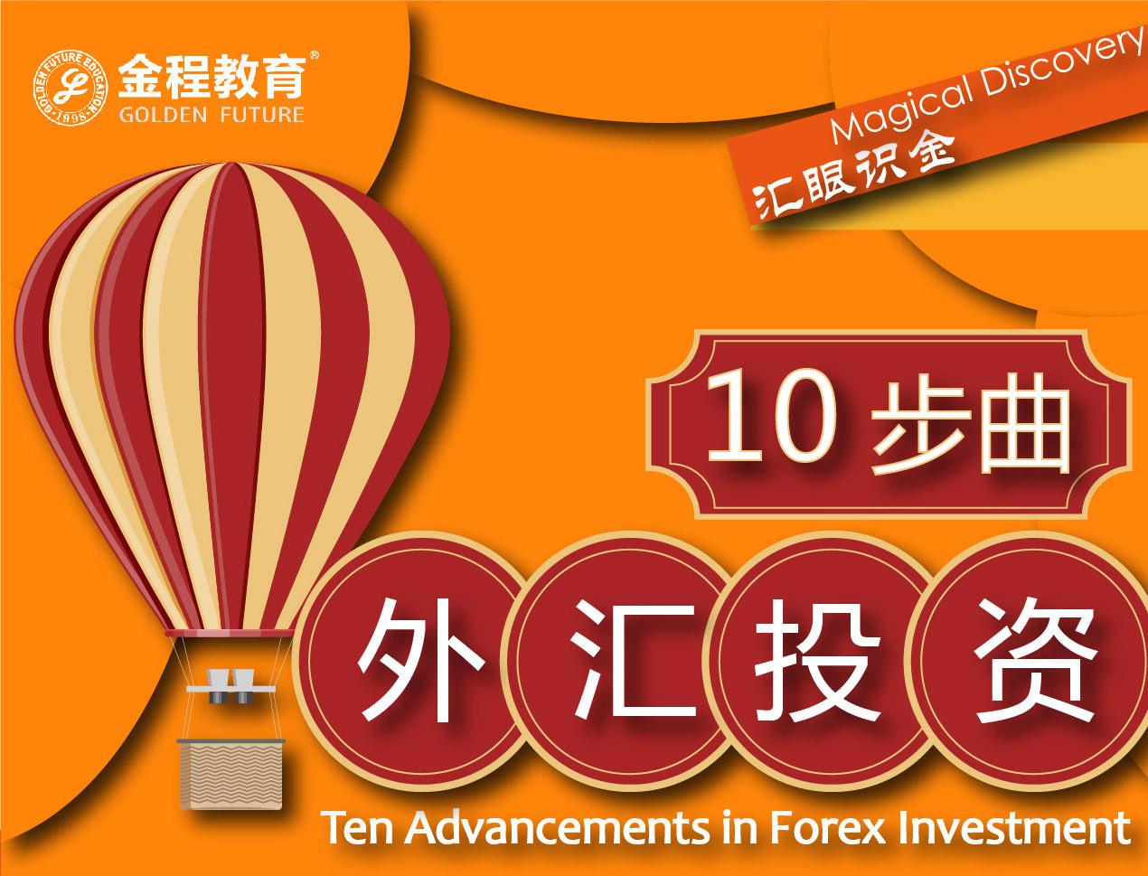 汇眼识金——外汇投资完美十步曲