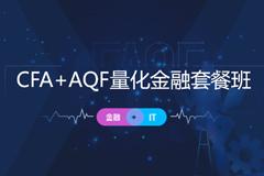 CFA二三級+AQF量化金融套餐班