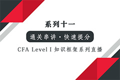 【CFA Level I 通关】知识框架系列-企业理财