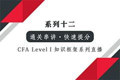【CFA Level I 通关】知识框架系列-精编答疑(三)