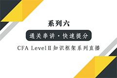 【CFA Level II 通关】知识框架系列-权益(一)