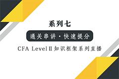 【CFA Level II 通关】知识框架系列-权益(二)