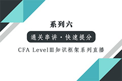 【CFA Level III 通关】知识框架系列-精编答疑一