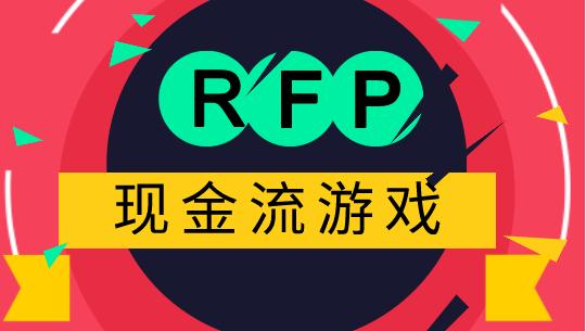RFP现金流游戏