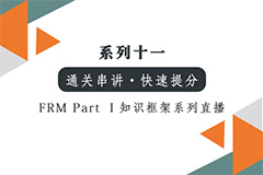【FRM Part I 通关】知识框架系列-精编答疑(五)