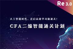CFA二級智能通關計劃