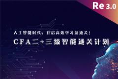 CFA二+三級智能通關計劃