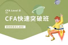 CFA二級快速突破班