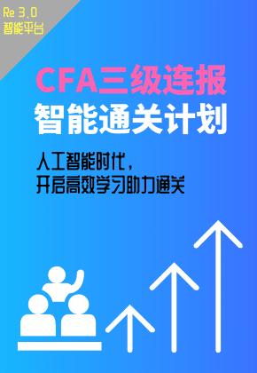 CFA三級連報