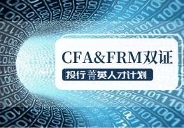 量化金融分析師AQF實訓項目