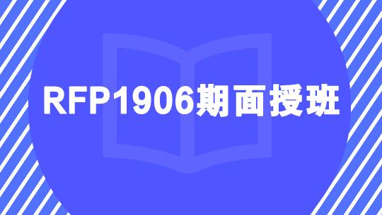 RFP1906期面授班