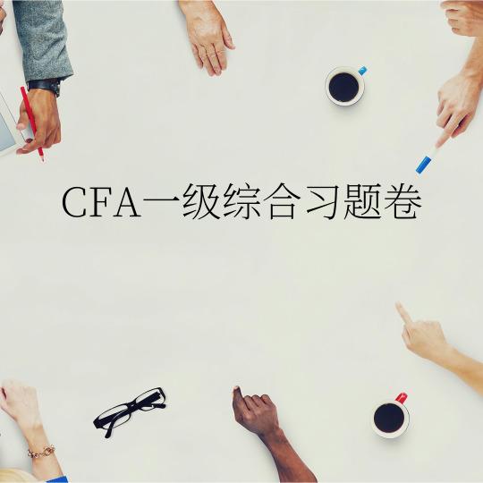 CFA一级综合习题卷