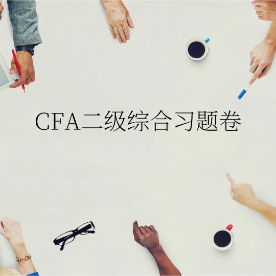 CFA二級綜合習題卷