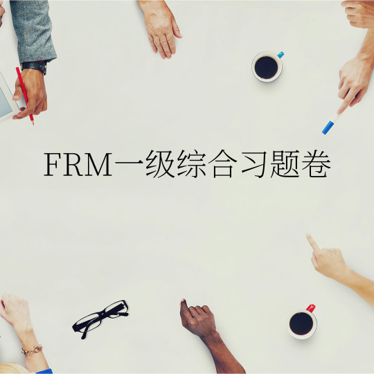 FRM一级综合习题卷