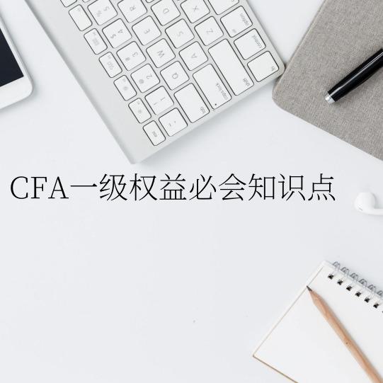 CFA一級權益必會知識點