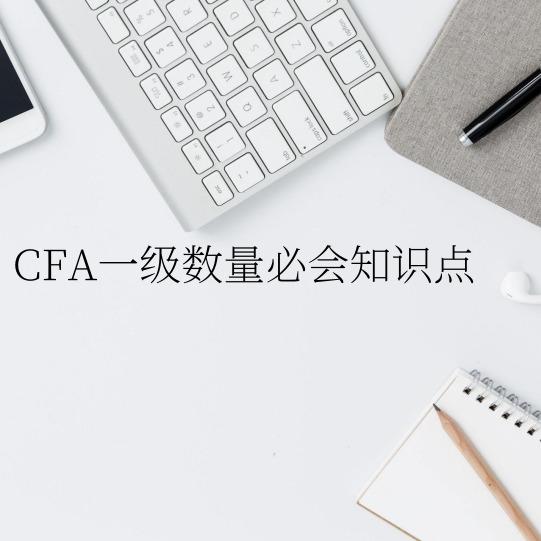 CFA一级数量必会知识点