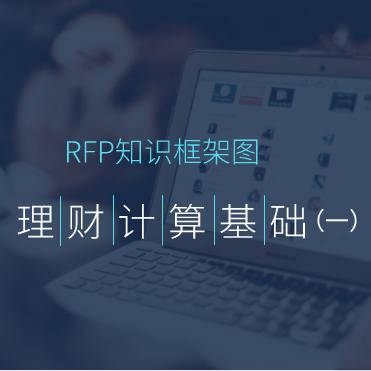 RFP知識框架圖-理財計算基礎(一)