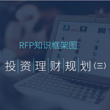 RFP知識框架圖-投資理財規劃(三)