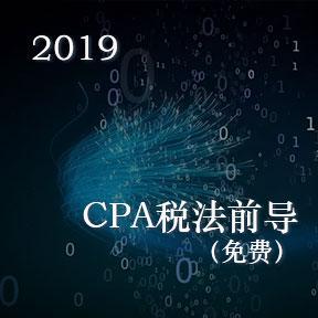 肆大會計2019年CPA稅法前導講義