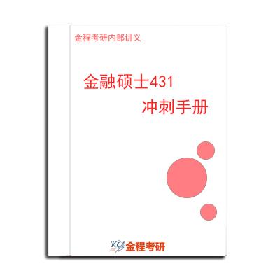 金程考研內部講義-金融碩士431沖刺手冊(50題)