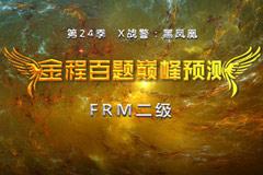 FRM二级百题巅峰预测