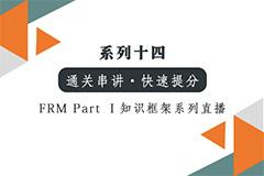 【FRM Part I 通關】知識框架系列-估值與風險模型上