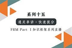 【FRM Part I 通關】知識框架系列-估值與風險模型下