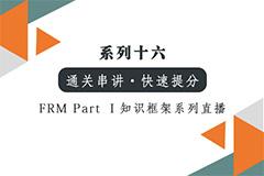 【FRM Part I 通关】知识框架系列-精编答疑(七)