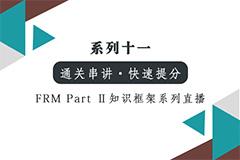 【FRM Part II 通關】知識框架系列-精編答疑(三)