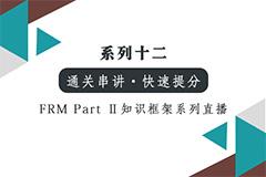 【FRM Part II 通关】知识框架系列-巴塞尔协议