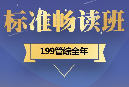 【標準暢讀班】199管理類聯考全年